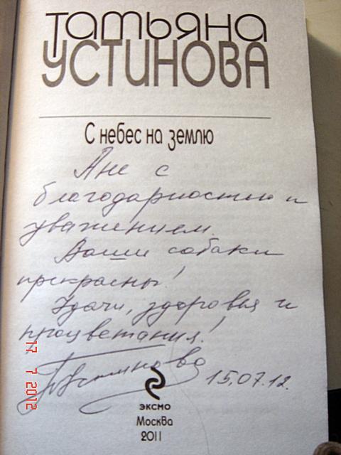 Автограф Татьяны Устиновой